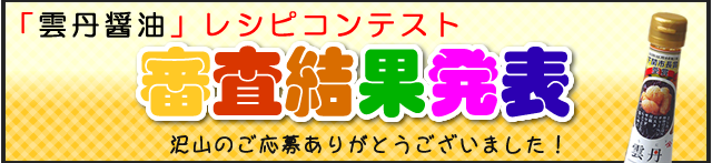 雲丹醤油レシピコンテスト結果発表