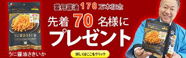 雲丹醤油170万本
