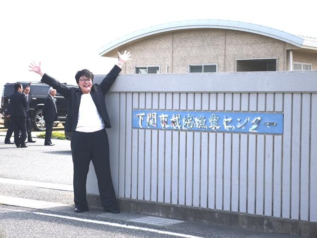 下関栽培漁業センター