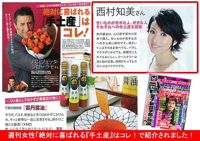 週刊女性絶対喜ばれる手土産はコレに雲丹醤油が掲載されました