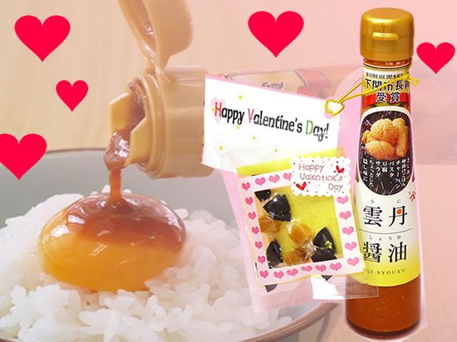 2015うにのやまみのバレンタイン雲丹醤油120ml