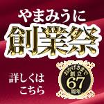 うにのやまみの創業祭67周年