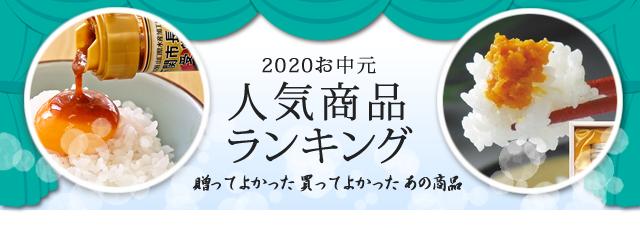 2020お中元ランキングバナー