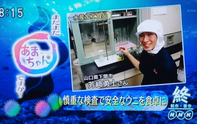 20130621NHKあまちゃん「まだまだあまちゃんですが」にやまみ社員芳﨑勇士君登場!入社1年目で全国区になりました。