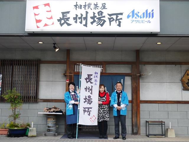 相撲茶屋長州場所さん