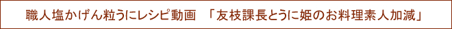 職人塩かげん粒うにレシピ動画「友枝課長とうに姫のお料理素人加減」