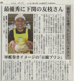 瓶詰うにを使ったレシピコンテスト友枝課長最優秀賞新聞記事