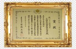 祝いうに農林水産大臣賞表彰状
