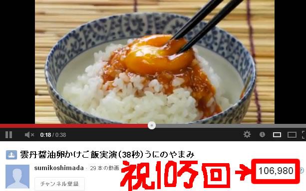 ユーチューブの雲丹醤油卵かけごはん動画の再生回数が10万回を突破しました!