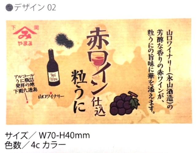 赤ワイン粒うにラベル初期デザイン