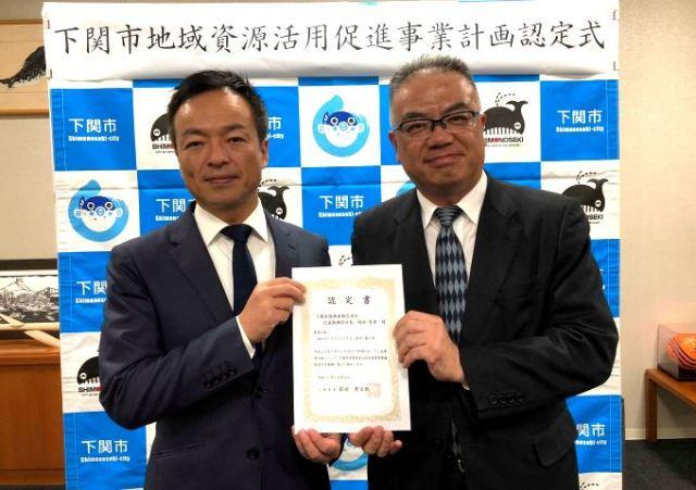 下関市地域資源活用促進事業計画に認定されました