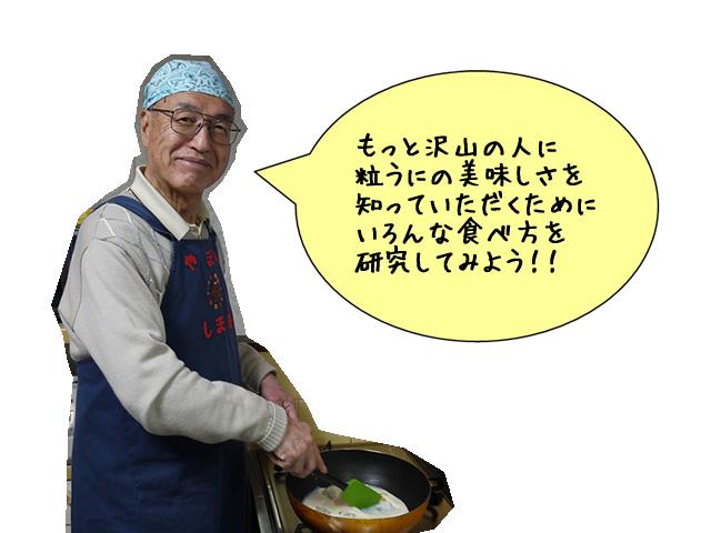 クッキング社長_お誕生日75歳