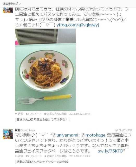 雨上がり決死隊の宮迫さんが雲丹醤油についてつぶやいてくれたツイッターの画面
