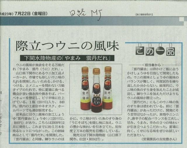 日経MJ「この一品」で雲丹醤油が紹介されました