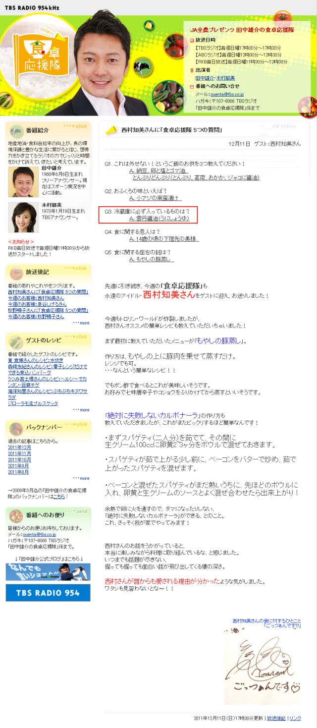 西村知美さんがTBSラジオ「食卓応援隊 5つの質問」 で冷蔵庫にいつも雲丹醤油と