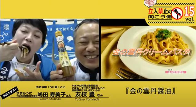 金の雲丹醤油