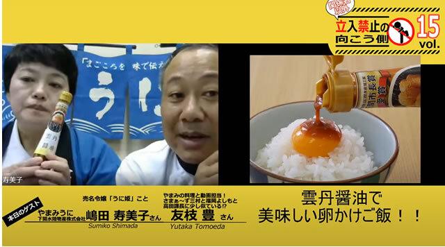 雲丹醤油実食