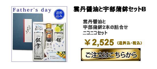雲丹醤油と宇部蒲鉾セットB
