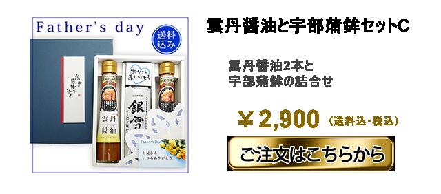 雲丹醤油と宇部蒲鉾セットC