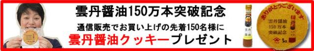 雲丹醤油150万本記念雲丹醤油クッキープレゼントヘッダーバナー