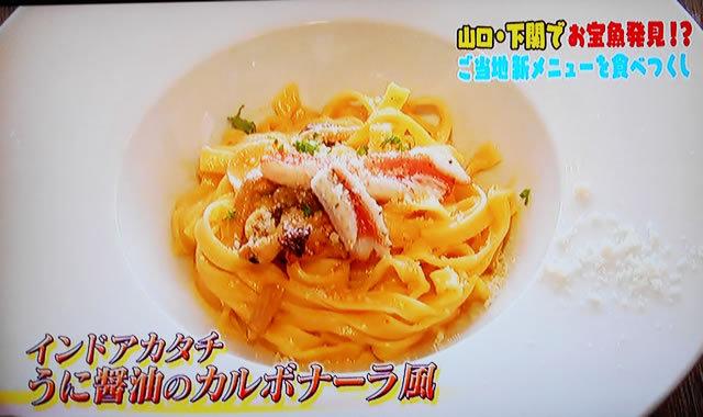 テレビで紹介されましたうに醤油のカルボナーラ風