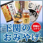 山口県下関お土産特集