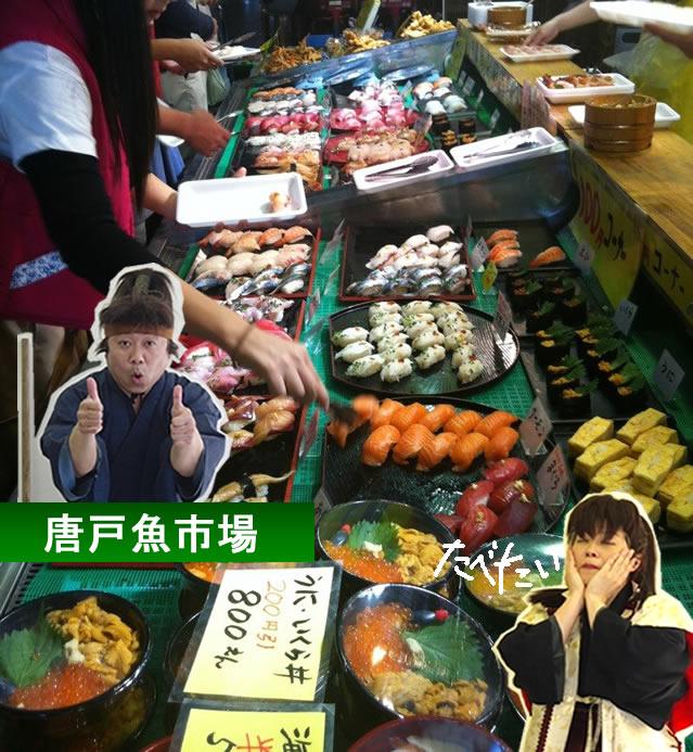 武蔵と小次郎の下関観光案内_唐戸市場