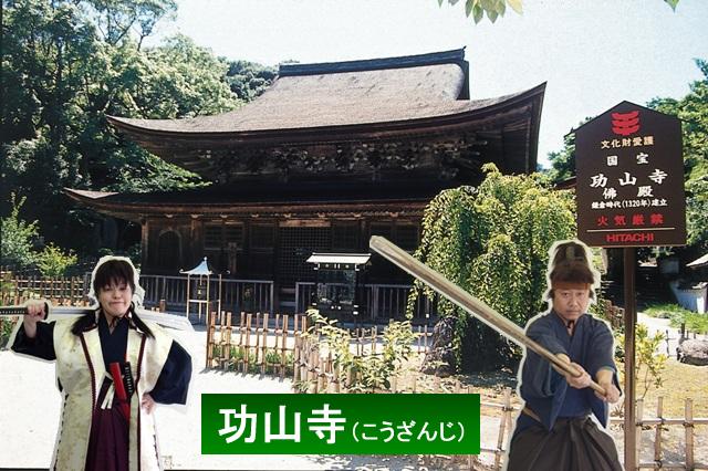 武蔵と小次郎の下関観光案内_功山寺