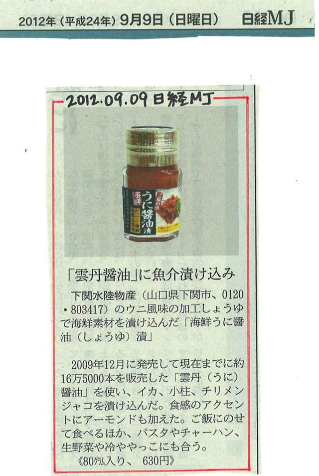 日経MJ「新製品コーナー」で海鮮うに醤油漬が紹介されました