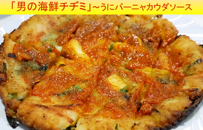 【「男の海鮮チヂミ」~うにバーニャカウダソース】