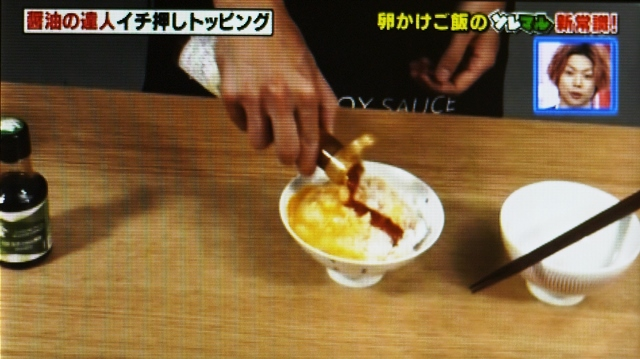 TVQソレダメ!卵かけご飯