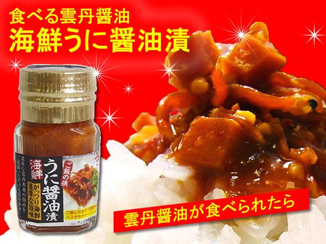 食べる雲丹醤油海鮮うに醤油漬バナー640_480