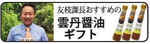 雲丹醤油ギフト
