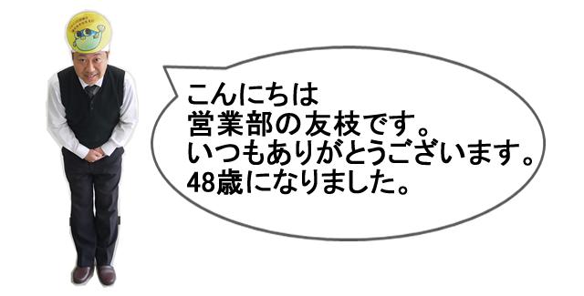 友枝課長お誕生日
