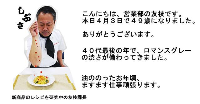 友枝課長お誕生日記念49