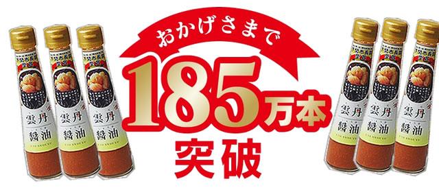 雲丹醤油185万本