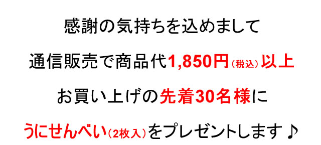 雲丹醤油185万本プレゼント説明