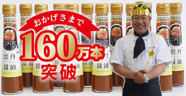 雲丹醤油160万本