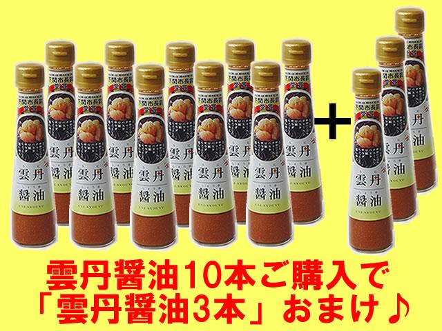 雲丹醤油10本ご購入で「雲丹醤油3本」おまけ♪