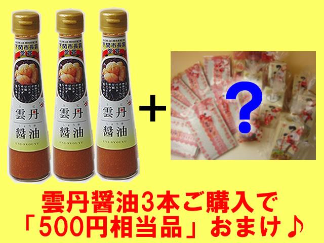 雲丹醤油3本ご購入で「500円相当品」おまけ♪
