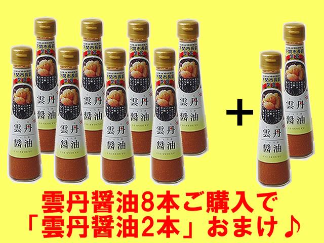 雲丹醤油8本ご購入で「雲丹醤油2本」おまけ♪
