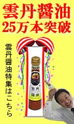 雲丹醤油(うにしょうゆ)25万本突破特集