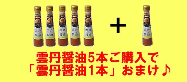 雲丹醤油25万本突破グループヘッダ_3_640