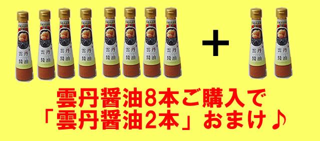 雲丹醤油25万本突破グループヘッダー4_640