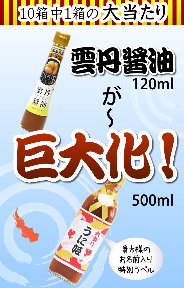 雲丹醬油巨大化