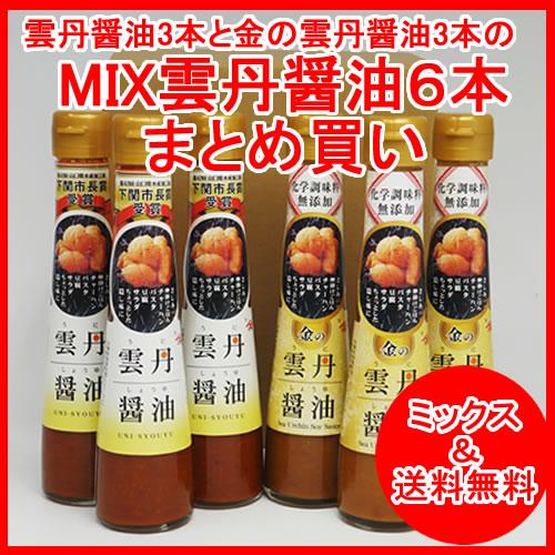 MIX雲丹醤油6本まとめ買い