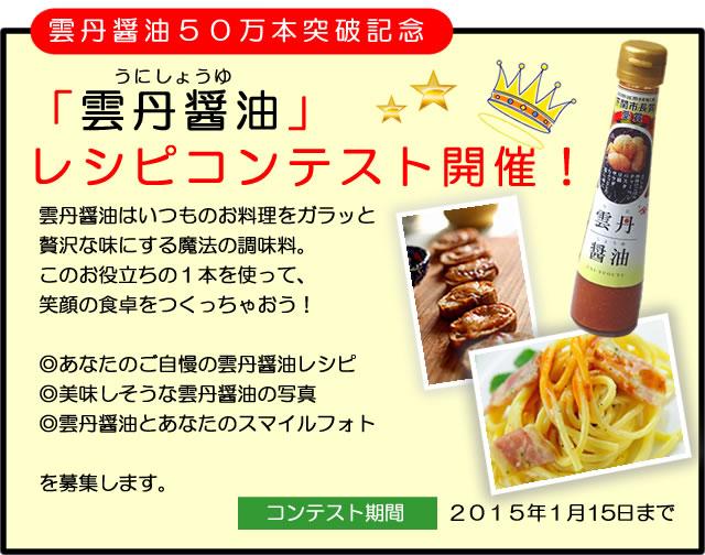 雲丹醤油レシピコンテスト開催のご案内
