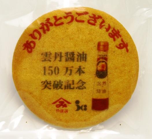雲丹醤油150万本突破記念プレゼント雲丹醤油クッキー