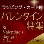 うにのやまみのバレンタイン特集